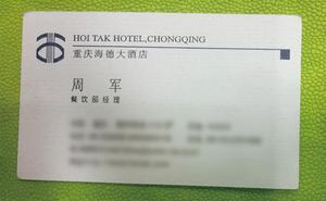 重庆海德大酒店.jpg