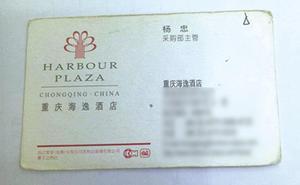 重庆海逸酒店.jpg