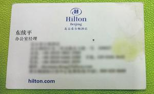 北京希尔顿酒店.jpg