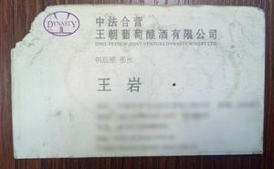 王朝葡萄酒邮箱公司.jpg