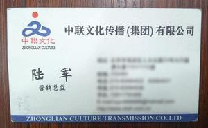 中联文化传播.jpg