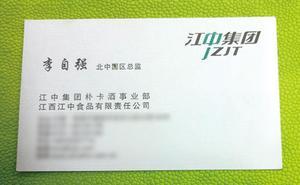 江中集团.jpg