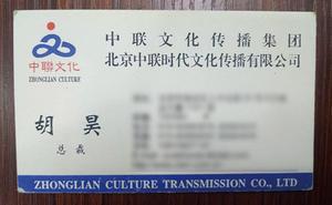 中联文化传播集团.jpg