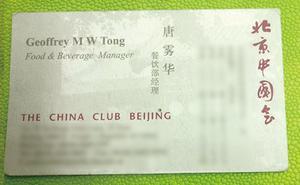 北京伯爵在线娱乐会.jpg