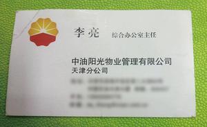 中油阳光物业.jpg