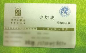 金皇大酒店.jpg
