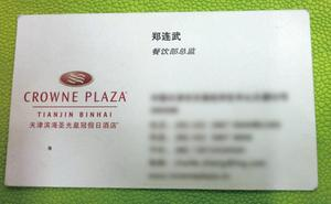 滨海圣光皇冠假日-.jpg