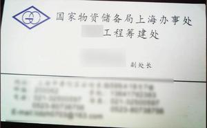 国家物资储备局上海办事处.jpg