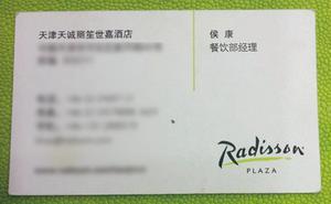 天津天诚丽笙世嘉酒店.jpg