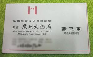郑州-广州大酒店.jpg