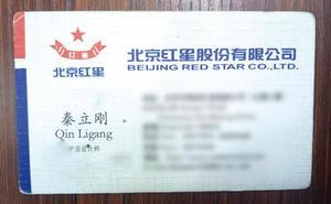 北京红星.jpg