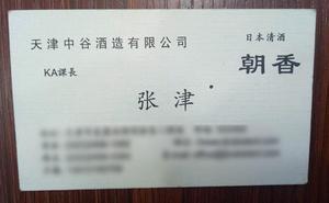 中谷酒造.jpg